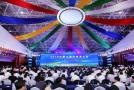 2018内蒙古国际能源大会开幕式照片
