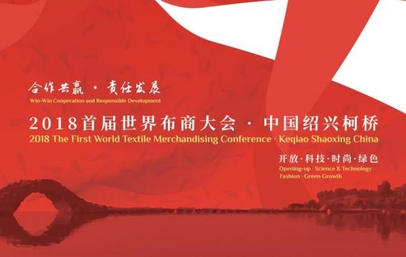 2018首届世界布商大会 ? 中国绍兴柯桥
