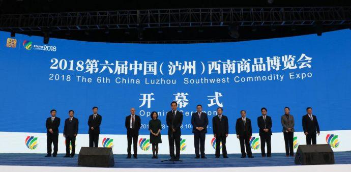 2018第六届中国(泸州)西南商品博览会开幕1