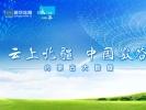 目前内蒙古国家大数据综合试验区建设已全面铺开,各项工作稳步推进,取得阶段性成效。2017年,自治区信息传输、软件和信息技术服务业,完成固定资产投资189.8 亿元,同比增