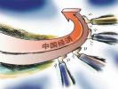 2018年夏季达沃斯论坛将于18日至20日在天津开幕。作为本届达沃斯论坛的参会者,韩国京畿道知事李在明启程前接受新华社记者专访时表示,中国正通过创新寻求新经济增长点。