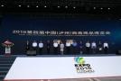 第四届中国(泸州)西南商品博览会