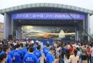第三届中国(泸州)西南商品博览会