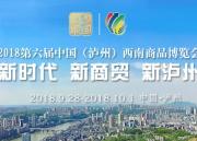 2018第六届中国(泸州)西南商品博览会