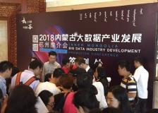 2018内蒙古大数据产业发展杭州推介会精彩瞬间