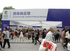 第五届中国(泸州)西南商品博览会