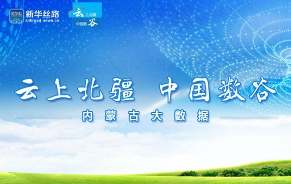 云上北疆   中国数谷
