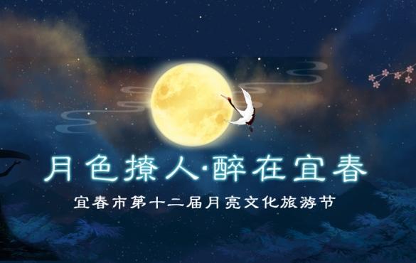 月色撩人?醉在宜春 宜春市第十二届月亮文化旅游节