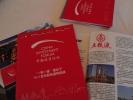 """15至17日,捷克2018中国投资论坛在首都布拉格举行。本此论坛主题是""""'一带一路'倡议下16+1合作的机遇和挑战""""。来自中国、中东欧国家以及德国、英国"""