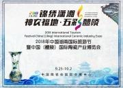 2018年中国(醴陵)国际陶瓷产业博览会