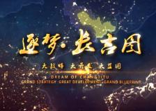 2018长吉图中国大宗商品现代供应链推进大会开幕式图片