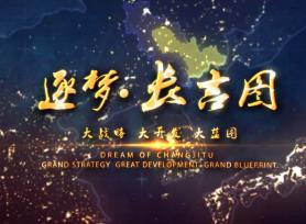 逐梦长吉图:大战略、大开发、大蓝图