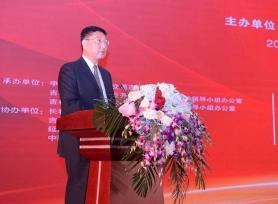 2018长吉图中国大宗商品现代供应链推进大会高峰论坛图片