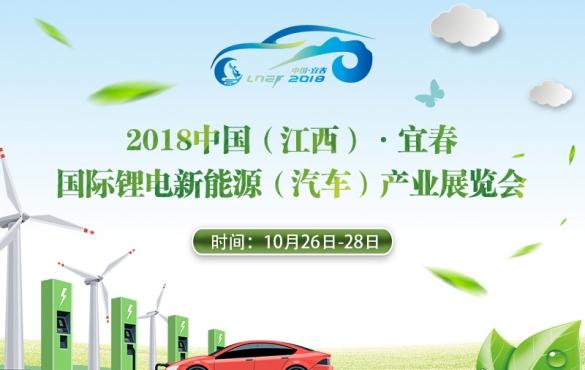 2018中国(江西)•宜春国际锂电新能源(汽车)产业展览会