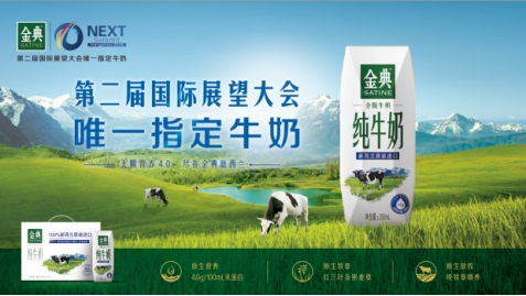 金典新西兰纯牛奶特供国际展望大会