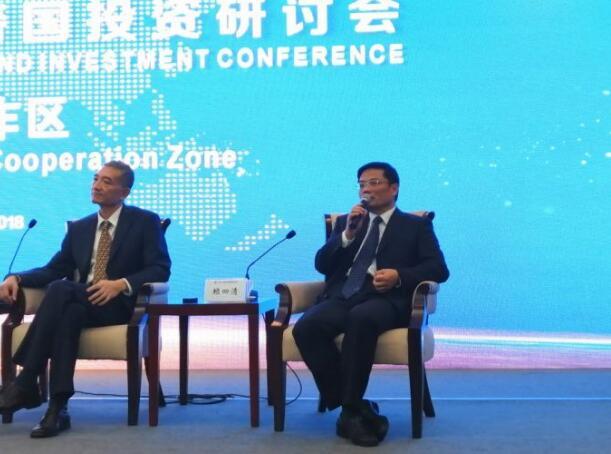 中非莱基应邀参加2018中国企业跨国投资研讨会2