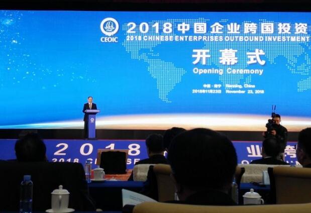 中非莱基应邀参加2018中国企业跨国投资研讨会1