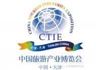 2018中国旅游产业博览会在天津开幕