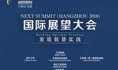 国际展望大会(杭州2018)