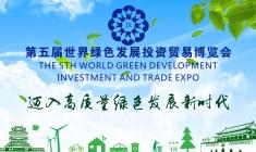 第五届世界绿色发展投资贸易博览会