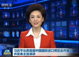 习近平同出席首届中国国际进口博览会的外国领导人共同巡馆