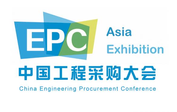 中国国际工程采购大会 | 2018年11月15-16日 北京•中国国际展览中心