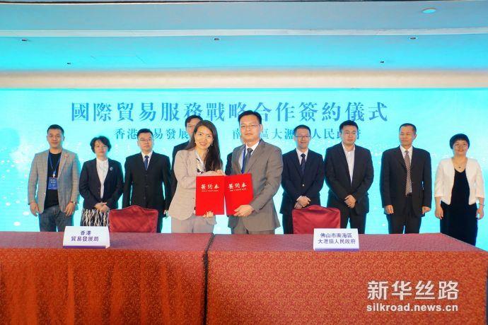 广东省佛山市南海区大沥镇与香港贸易发展局签约经贸合作备忘录。