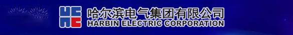 哈尔滨电气集团