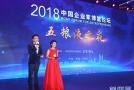 """2018中国企业家博鳌论坛""""五粮液之夜""""现场图集"""