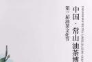 常山油茶博览会开幕式图景