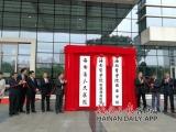 海南省人民医院揭牌成为海南医学院直属附属医院 推进医教协同发展