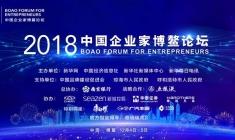 2018中国企业家博鳌论坛