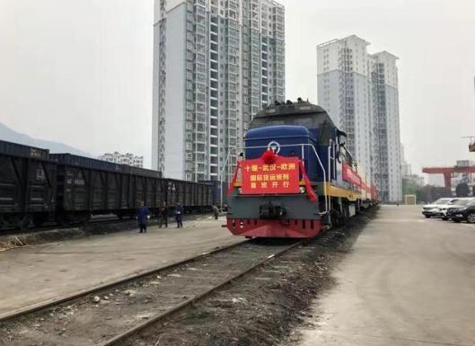 """中欧武汉班列首开""""十汉欧""""国际货运班列"""