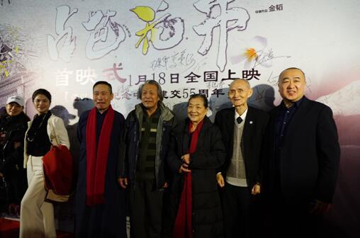 中老首部合拍片《占芭花开》首映式在京举行2