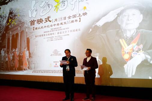 中老首部合拍片《占芭花开》首映式在京举行3