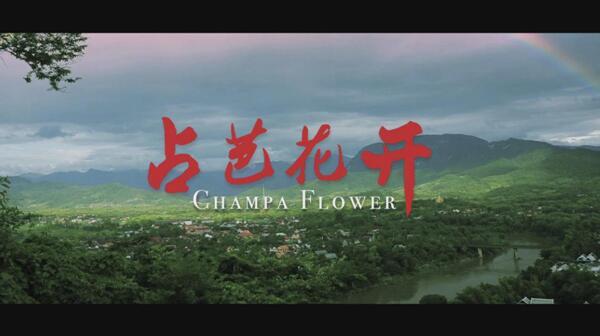中老首部合拍电影《占芭花开》:过年了,回家看看吧1