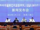 11日,海南公布《海南省健康产业发展规划(2019-2025年)》。规划指出健康产业是海南自由贸易试验区优先发展的产业,到2025年,海南将建立起体系完整、结构优化、特色鲜明的