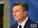 来访的斯洛文尼亚总统帕霍尔15日在布加勒斯特表示,支持欧盟向西巴尔干国家扩大的政策,不应拒绝该地区国家有朝一日加入欧盟的愿望。