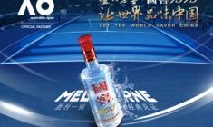 国窖1573 澳网官方唯一指定白酒