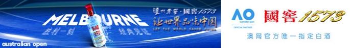 泸州老窖•国窖1573 让世界品味中国
