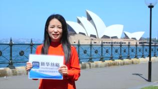新华社悉尼分社记者王文迪