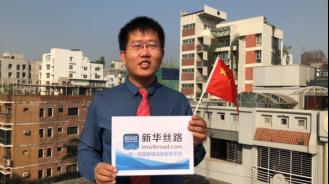 新华社达卡分社记者刘春涛