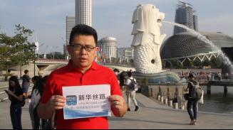 新华社新加坡分社记者李晓渝