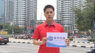 新华社吉隆坡分社记者林昊