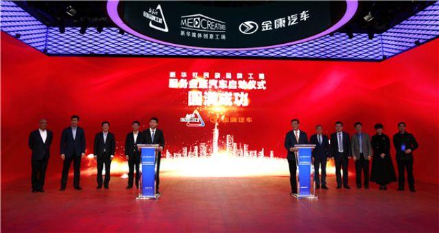 新华社民族品牌工程服务金康汽车启动仪式在京举行4