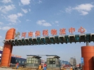 """近年来,河南省通过建设郑州国际综合枢纽、全球网购商品集疏分拨中心、""""一带一路""""商贸物流合作交流中心、全球跨境电子商务大数据服务中心等,搭建空中丝绸之路、陆上丝绸"""