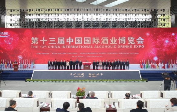 第十三届中国国际酒业博览会直播