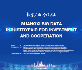 Guangxi Big Data Industry Fair for Investment and Cooperation