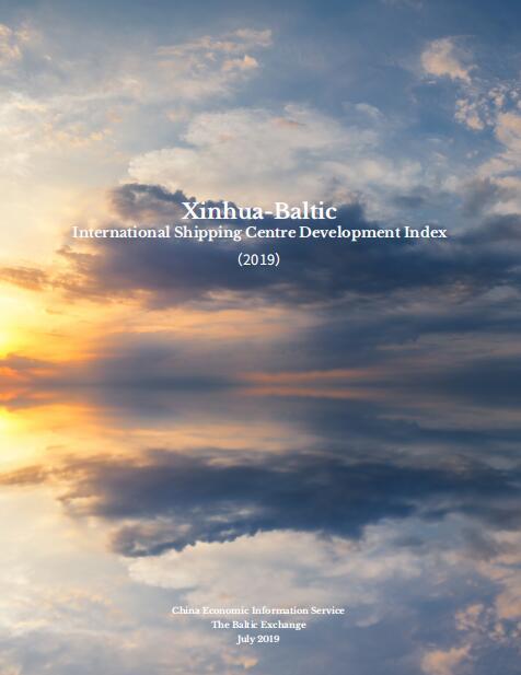 Xinhua-Baltic International Shipping Centre Development Index (2019)