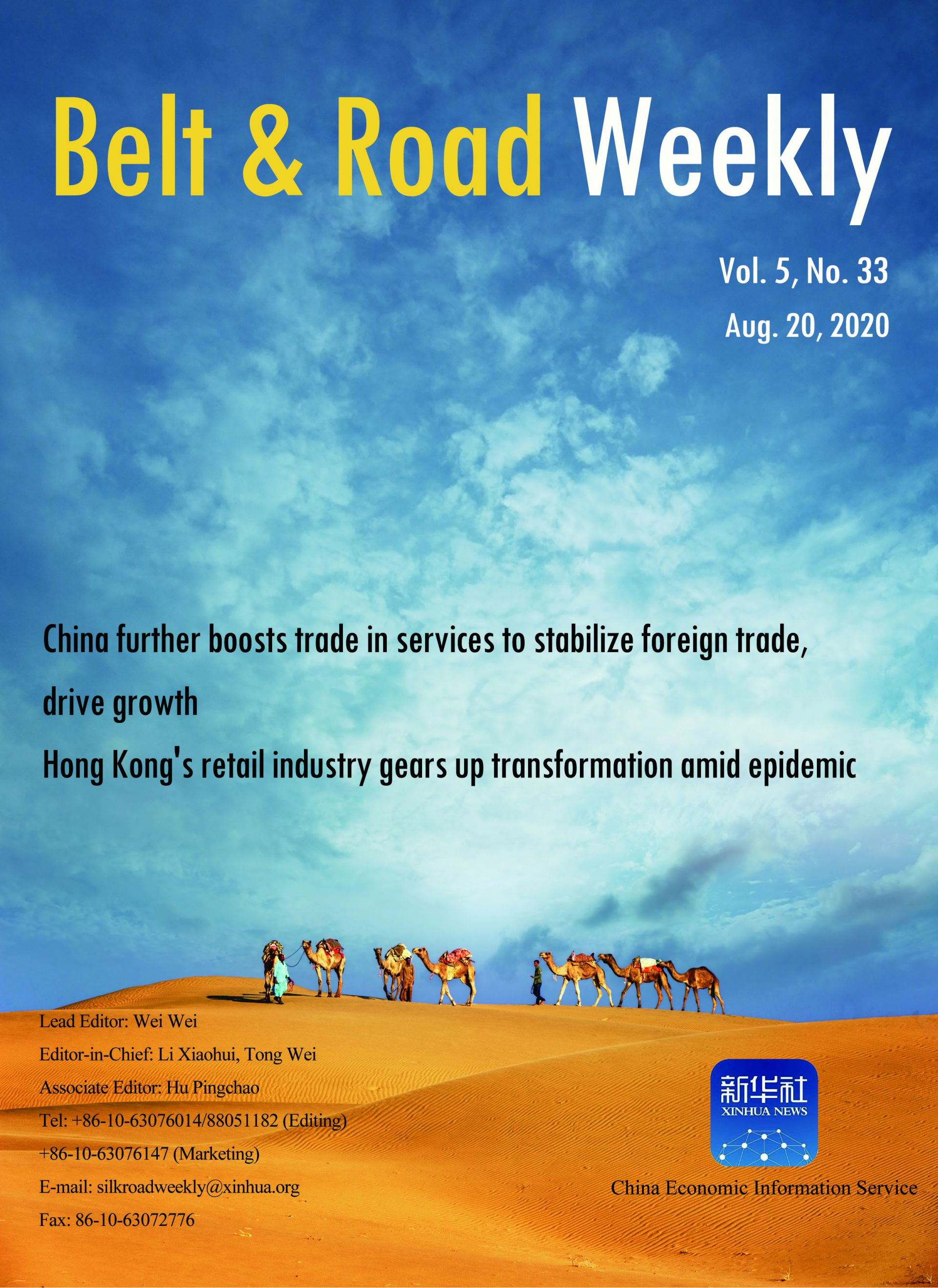 Belt and Road Weekly Vol. 5 No. 33